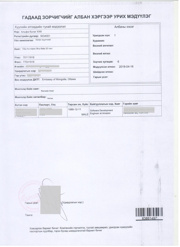 Mongolia visa information invitation letter visa on arrival example of invitation letter of mongolian visa stopboris Images